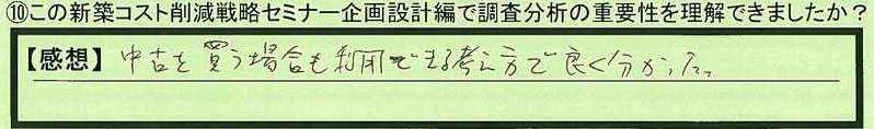 09chosa2-okayamakenokayamashi-ak.jpg