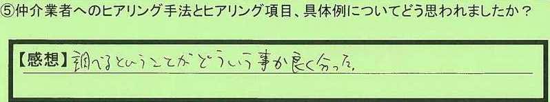 09hearing-okayamakenokayamashi-ak.jpg