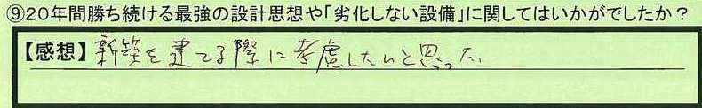 09setubi-okayamakenokayamashi-ak.jpg