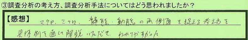 12chosa-tokyotobunkyoku-ks.jpg