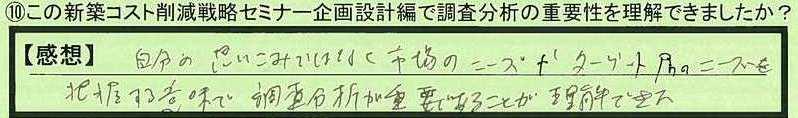 12chosa2-tokyotobunkyoku-ks.jpg