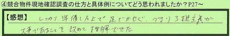 12genchi-tokyotobunkyoku-ks.jpg