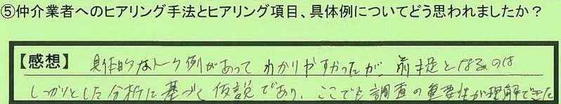 12hearing-tokyotobunkyoku-ks.jpg