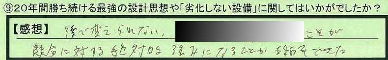 12setubi-tokyotobunkyoku-ks.jpg