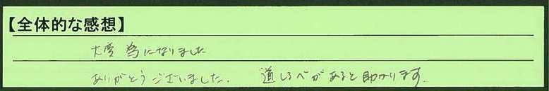 13zentai-hiroshimakenhiroshimashi-nishimura.jpg