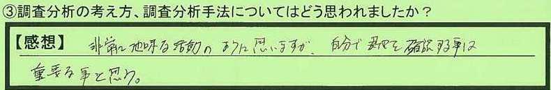 14chosa-kanbara.jpg
