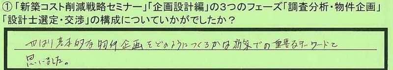 14kousei-kanbara.jpg