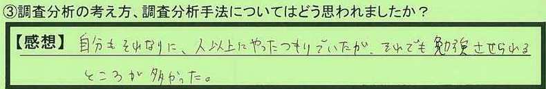 15chosa-tokyotomeguroku-at.jpg