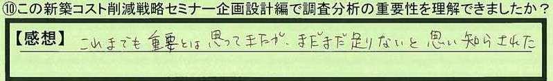 15chosa2-tokyotomeguroku-at.jpg