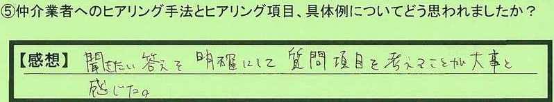 15hearing-tokyotomeguroku-at.jpg