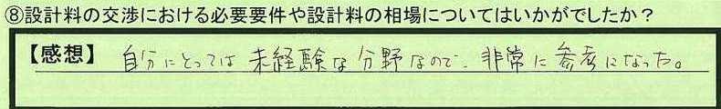 15souba-tokyotomeguroku-at.jpg