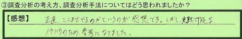16chosa-tokyotoshinagawaku-kimura.jpg