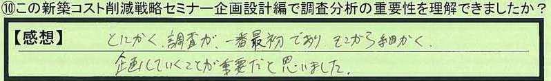 16chosa2-tokyotoshinagawaku-kimura.jpg