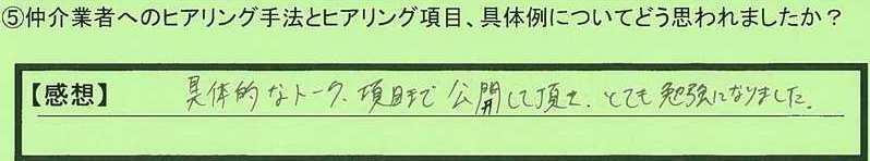 16hearing-tokyotoshinagawaku-kimura.jpg