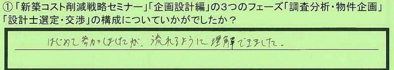 16kousei-tokyotoshinagawaku-kimura.jpg