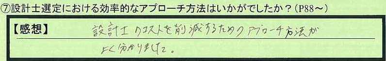 16sentei-tokyotoshinagawaku-kimura.jpg