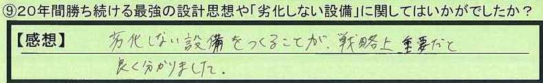 16setubi-tokyotoshinagawaku-kimura.jpg