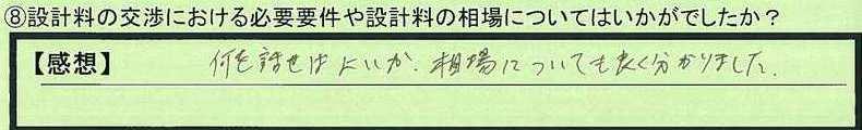 16souba-tokyotoshinagawaku-kimura.jpg