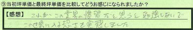 01hikaku-tokyotonerimaku-yk.jpg