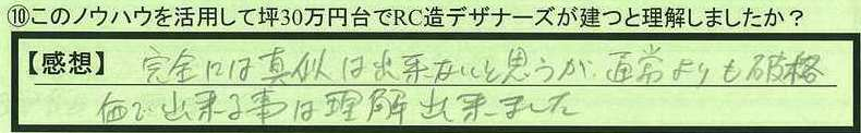 01rikai-tokyotonerimaku-yk.jpg