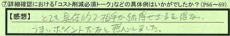 01talk-tokyotonerimaku-yk.jpg
