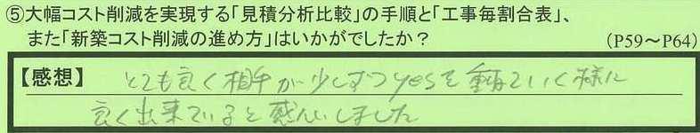 01wariai-tokyotonerimaku-yk.jpg