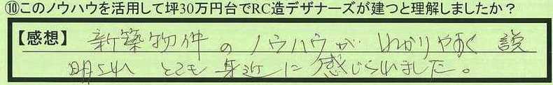 03rikai-tottorikenkurayoshishi-hirota.jpg
