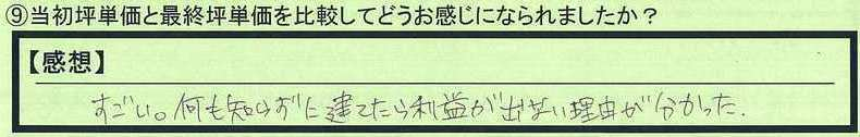 05hikaku-tokyototamashi-sn.jpg