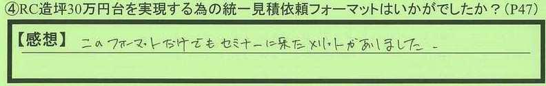 06format-tokyotosetagayaku-yd.jpg