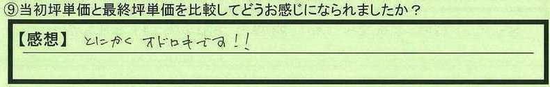 06hikaku-tokyotosetagayaku-yd.jpg