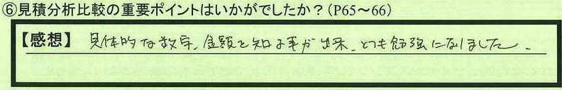 06point-tokyotosetagayaku-yd.jpg