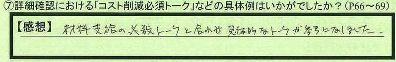 06talk-tokyotosetagayaku-yd.jpg