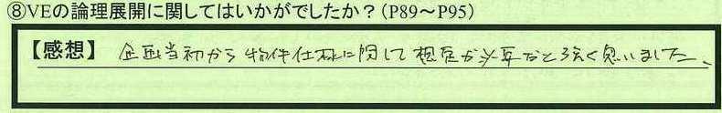 06ve-tokyotosetagayaku-yd.jpg