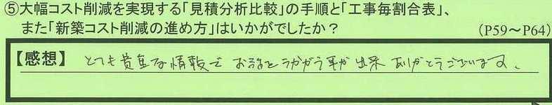 06wariai-tokyotosetagayaku-yd.jpg