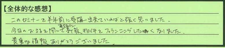 06zentai-tokyotosetagayaku-yd.jpg