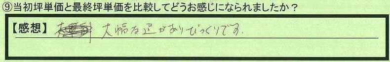07hikaku-kanagawakenyokohamashi-mk.jpg