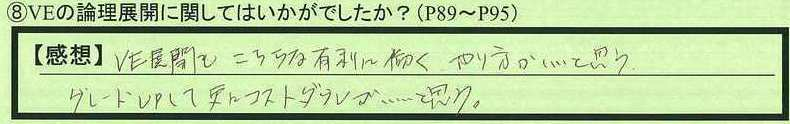 07ve-kanagawakenyokohamashi-mk.jpg