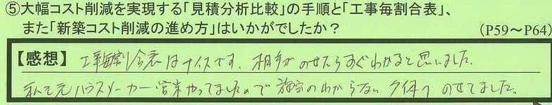 07wariai-kanagawakenyokohamashi-mk.jpg