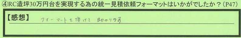 08format-hiroshimakenhiroshimashi-kn.jpg