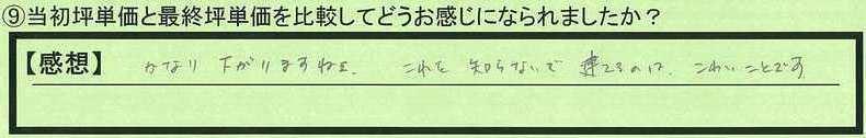 08hikaku-hiroshimakenhiroshimashi-kn.jpg