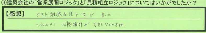 08logic-hiroshimakenhiroshimashi-kn.jpg