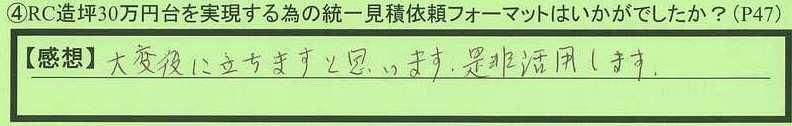 09format-tokumeikibou.jpg