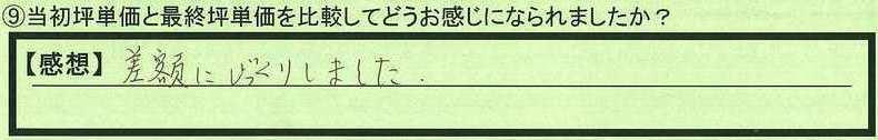 09hikaku-tokumeikibou.jpg