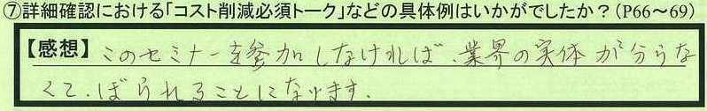 09talk-tokumeikibou.jpg