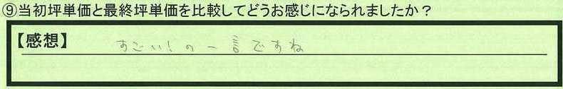 10hikaku-shizuokakenkakegawashi-tt.jpg