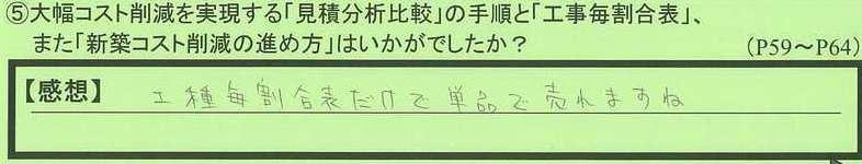 10wariai-shizuokakenkakegawashi-tt.jpg