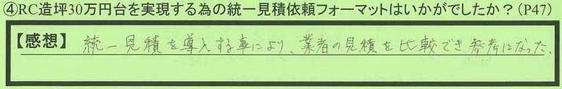 11format-tokumeikibou2.jpg