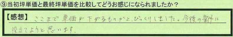 11hikaku-tokumeikibou2.jpg