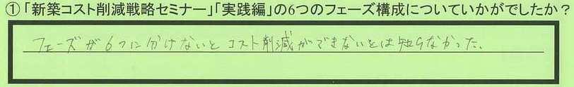 11kousei-tokumeikibou2.jpg