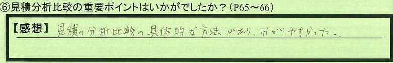 11point-tokumeikibou2.jpg